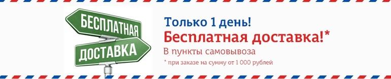 Бесплатная Доставка в пределах Ивановской области
